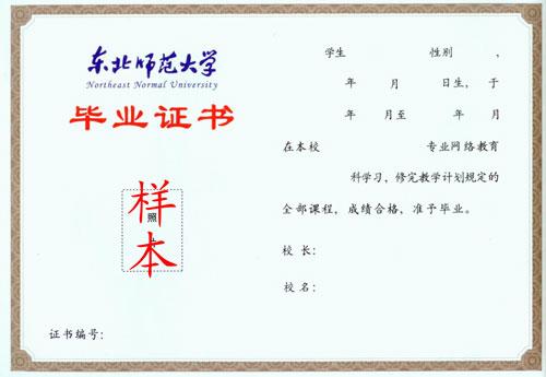 东北师范大学毕业证书样本