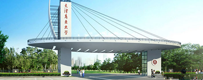 天津商业大学网络教育学院